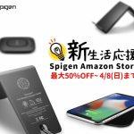 Spigen-Wireless-Charger-Sale.jpg