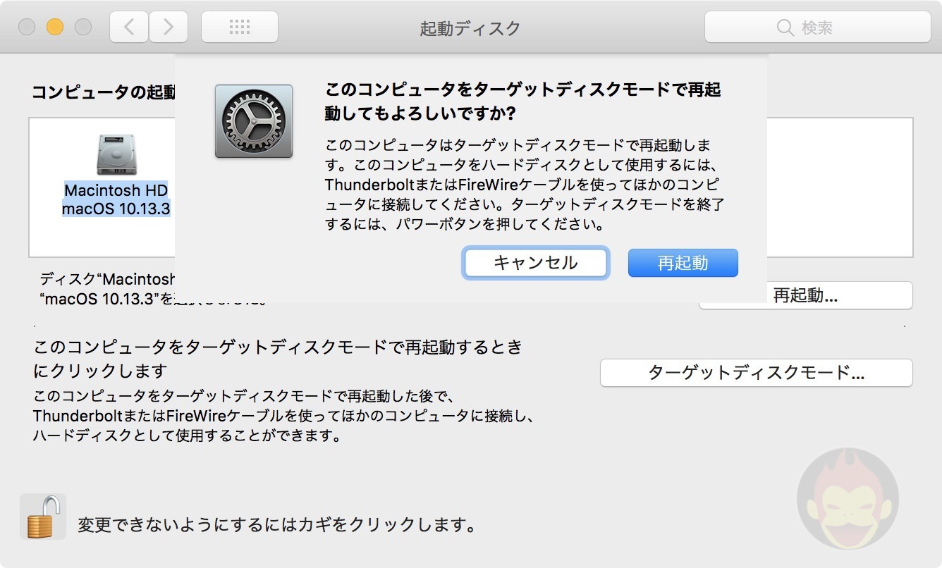 Target Disk Mode for Mac 01
