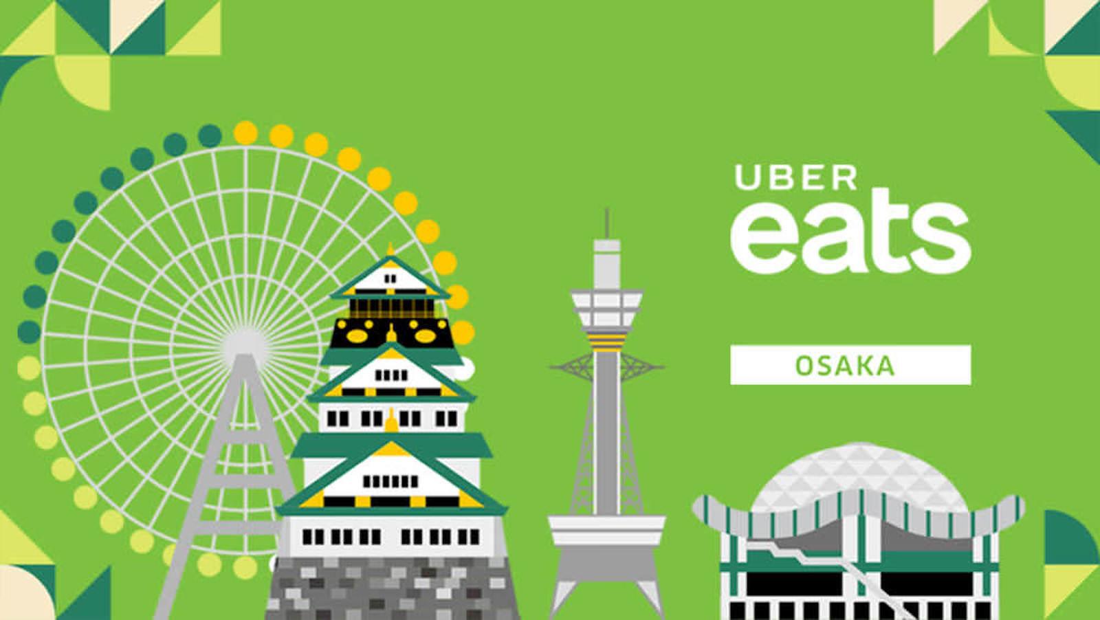 Uber Eats Osaka