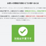 Yahoo-Japan-Supported-or-not.jpg