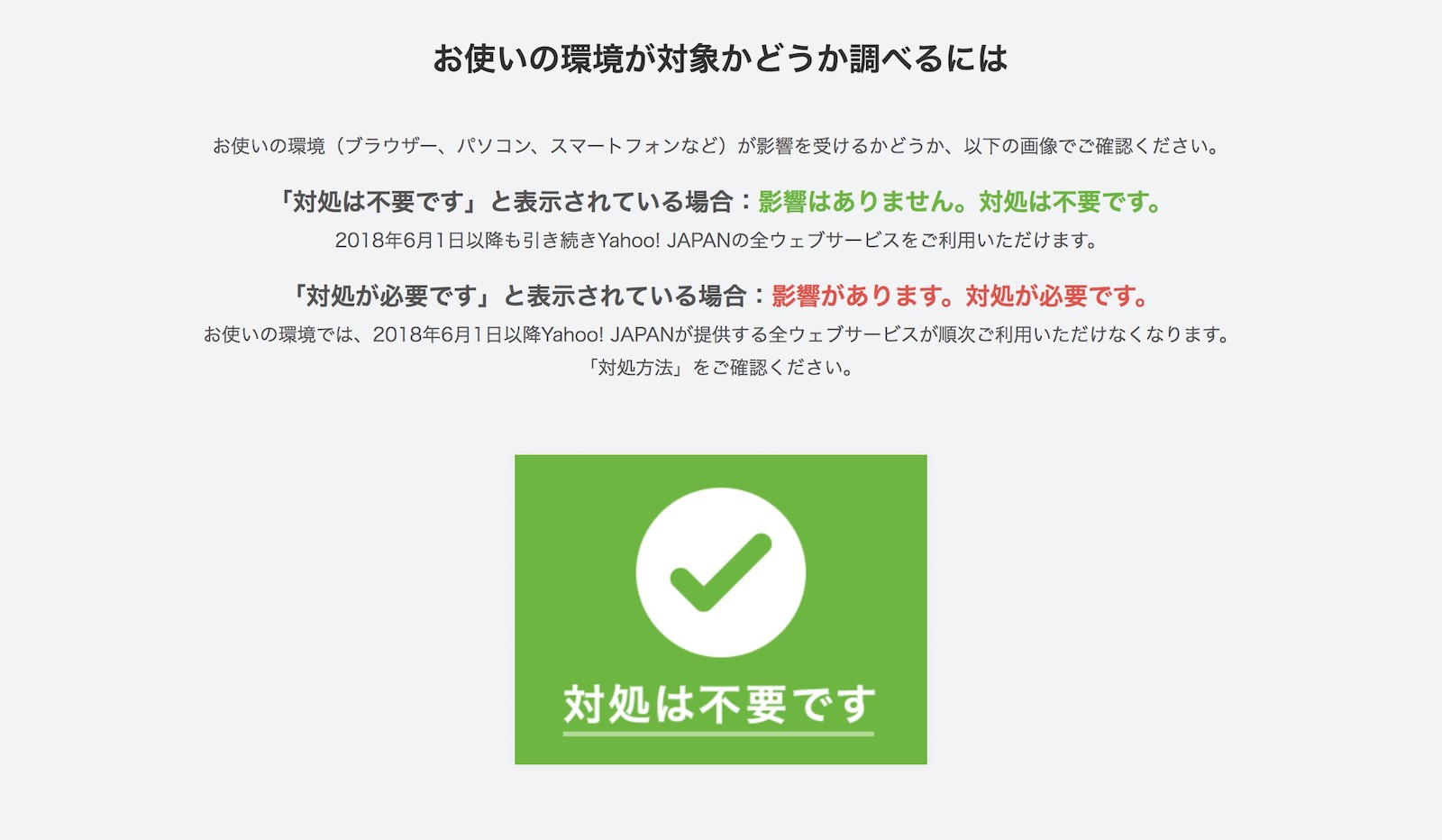 Yahoo Japan Supported or not