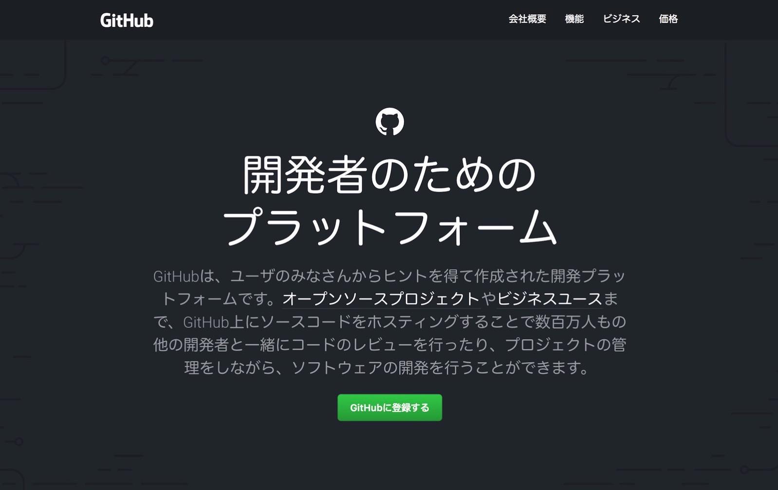 github-japan.jpg