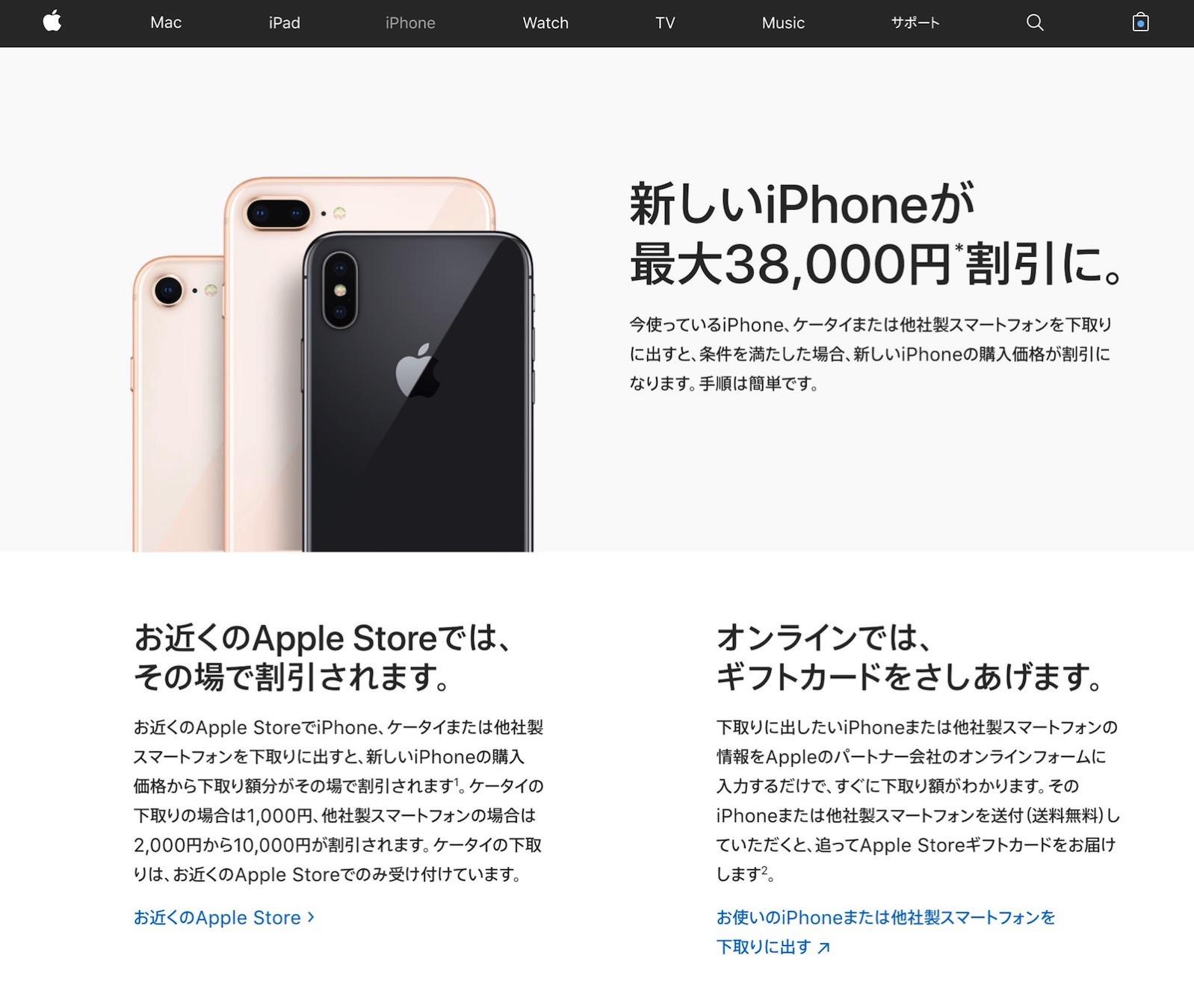 iPhone-Trade-In-Program-201804.jpg
