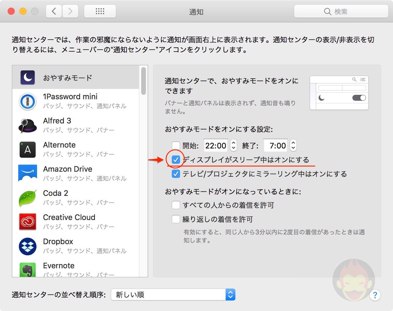 MacOS Notification do not disturb 01 2