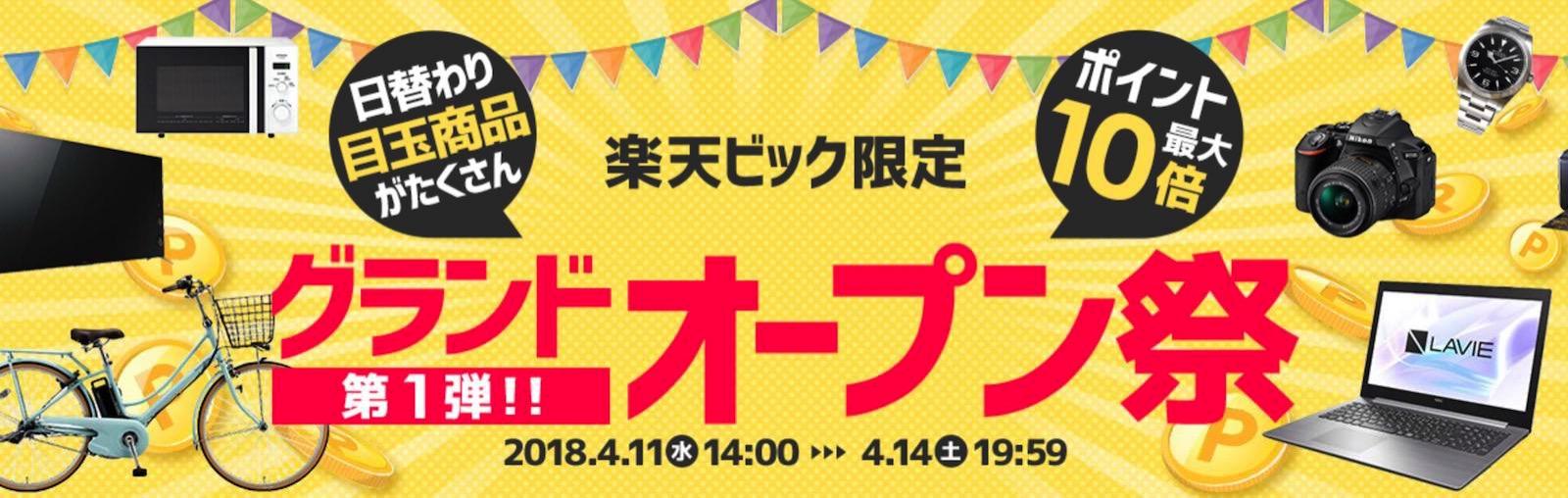 Rakuten campaign 2