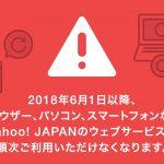 yahoo-japan-support-ending.jpg