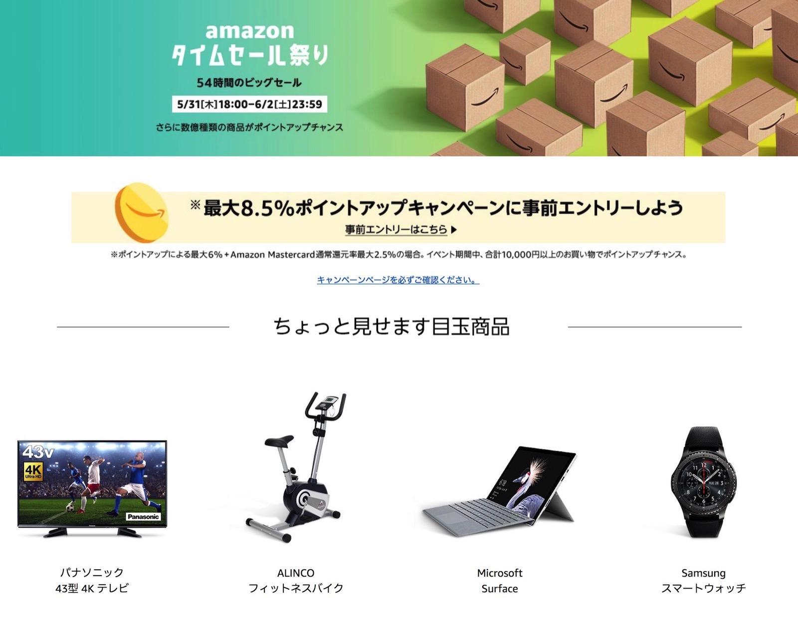 Amazon Timesale Campaign