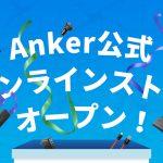 Anker-Official-Store-Open.jpg