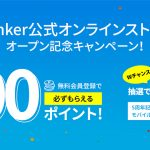 Anker-Official-Store-Point-Back