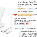 Anker-Sale-Coupon-01-2.jpg