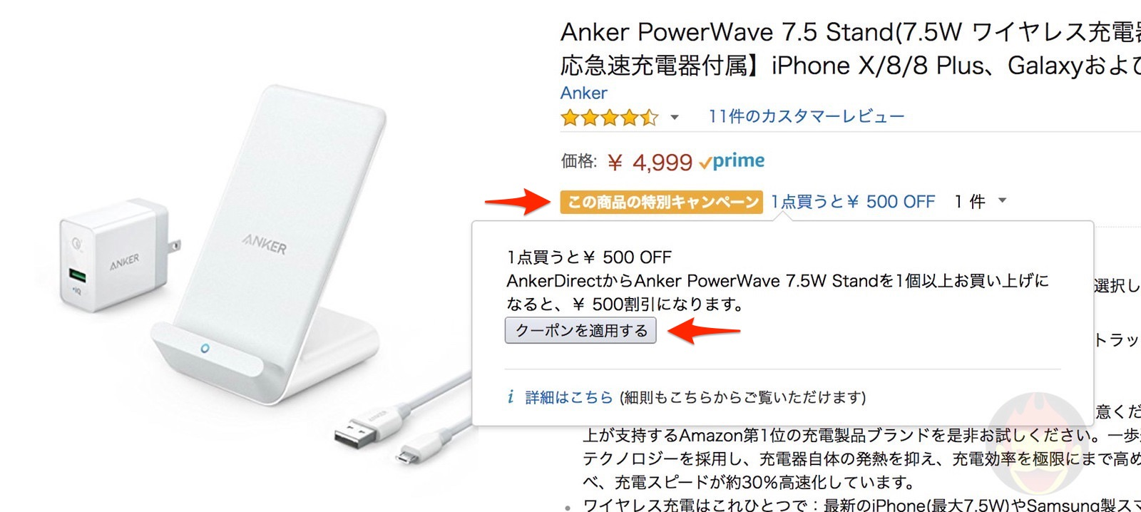 Anker Sale Coupon 01 2