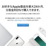 Apple-Financing-24months.jpg