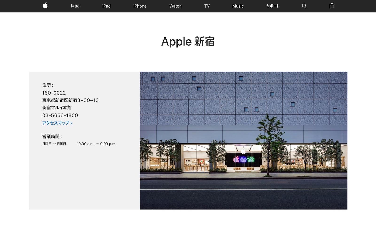 Apple Shinjuku Photoshop