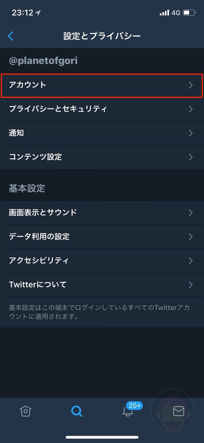 Chaging-Twitter-Passwords-03-2.jpg