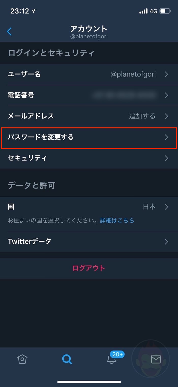 Chaging-Twitter-Passwords-04-2.jpg