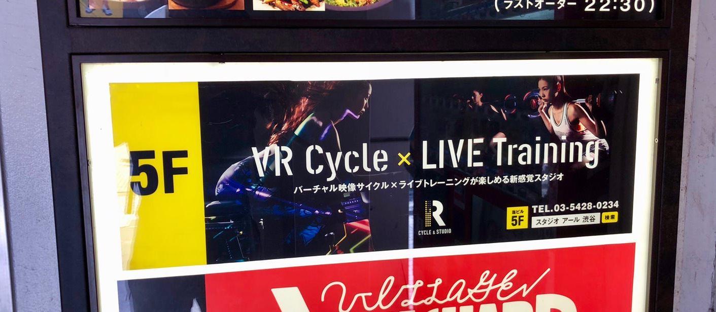 Cycle-and-Studio-R-Shibuya-03-ogp