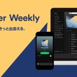 Discover-Weekly-Spotify.jpg