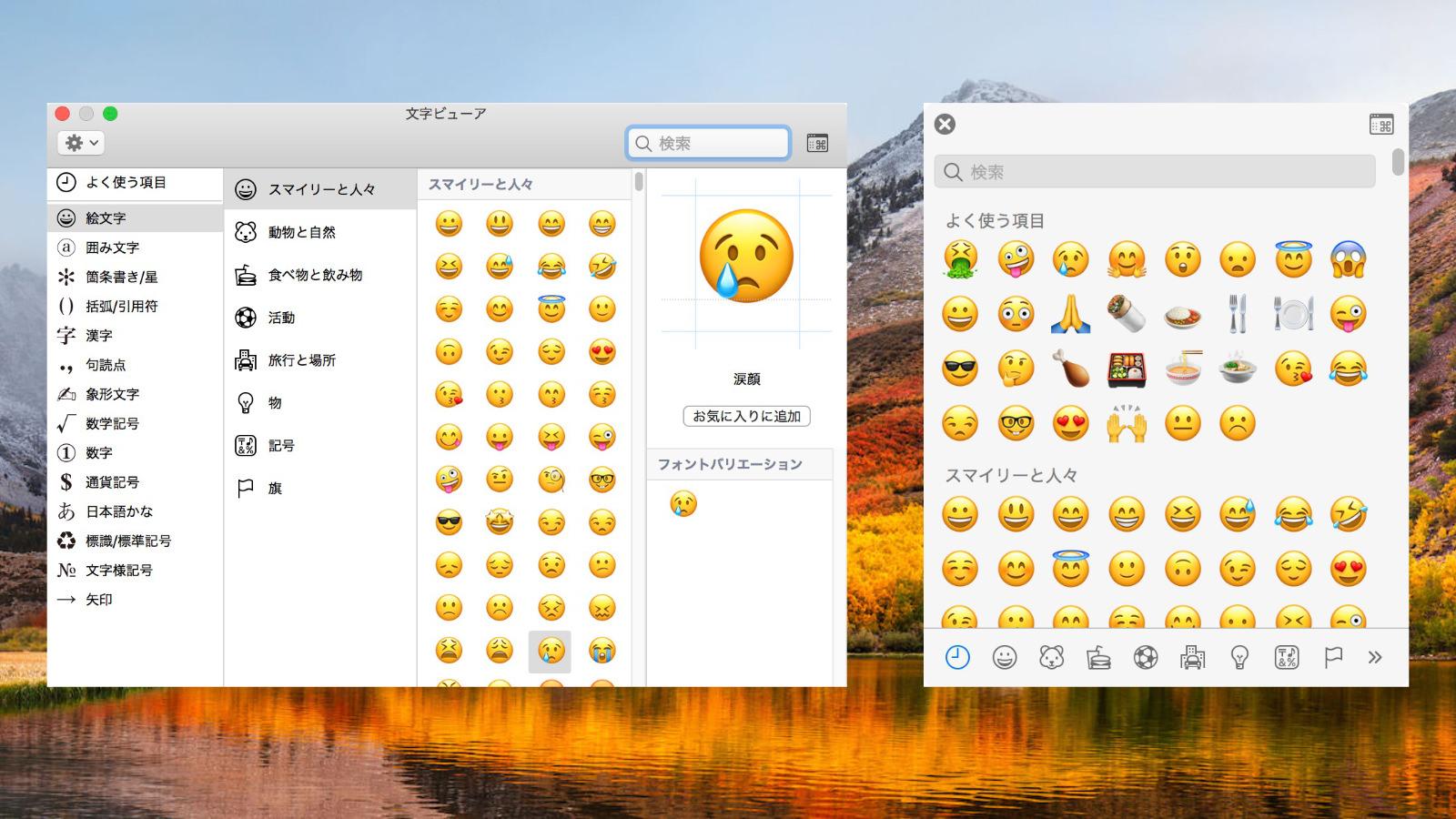Emoji Panel Simple