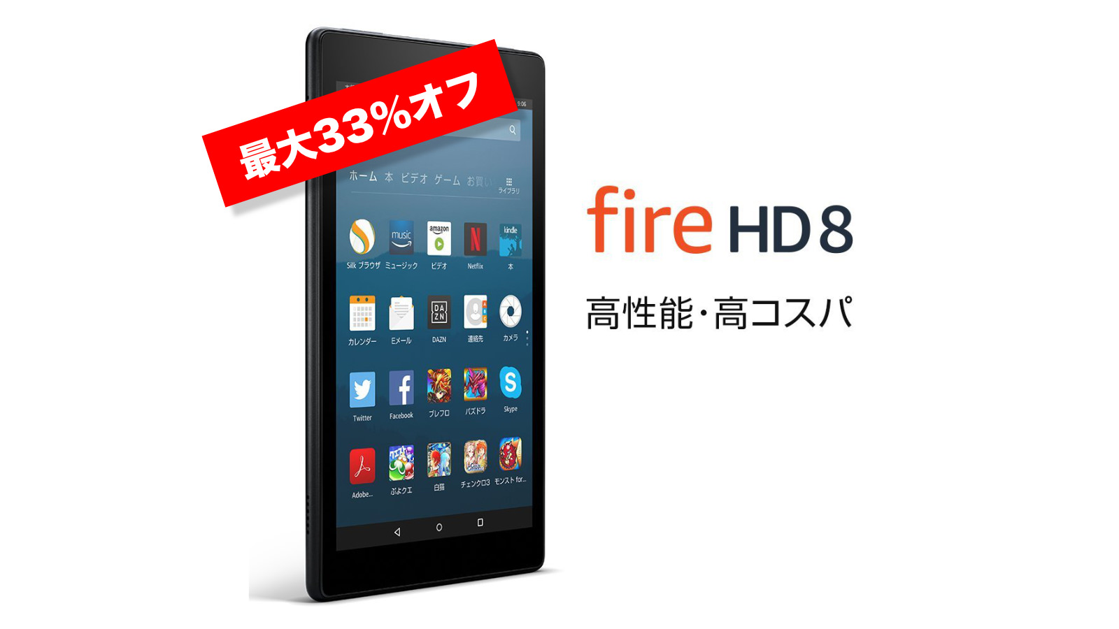 Fire HD8 Sale