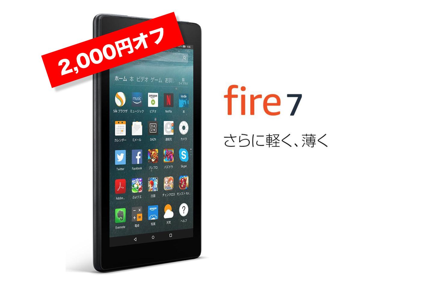 Fire7 tablet sale