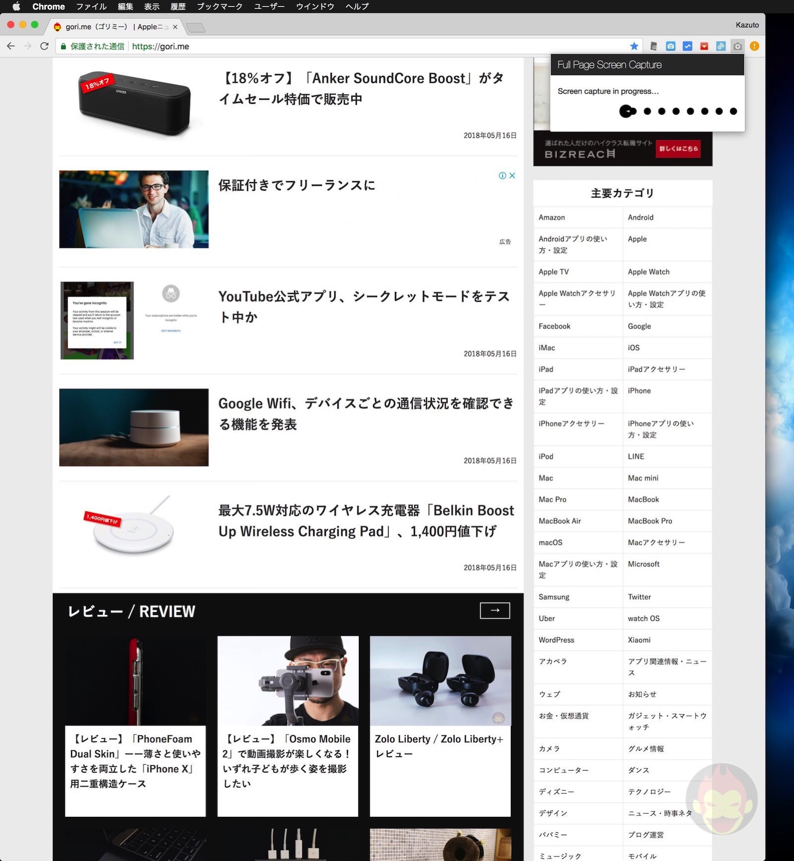 Full Page Screen Capture Chrome 03