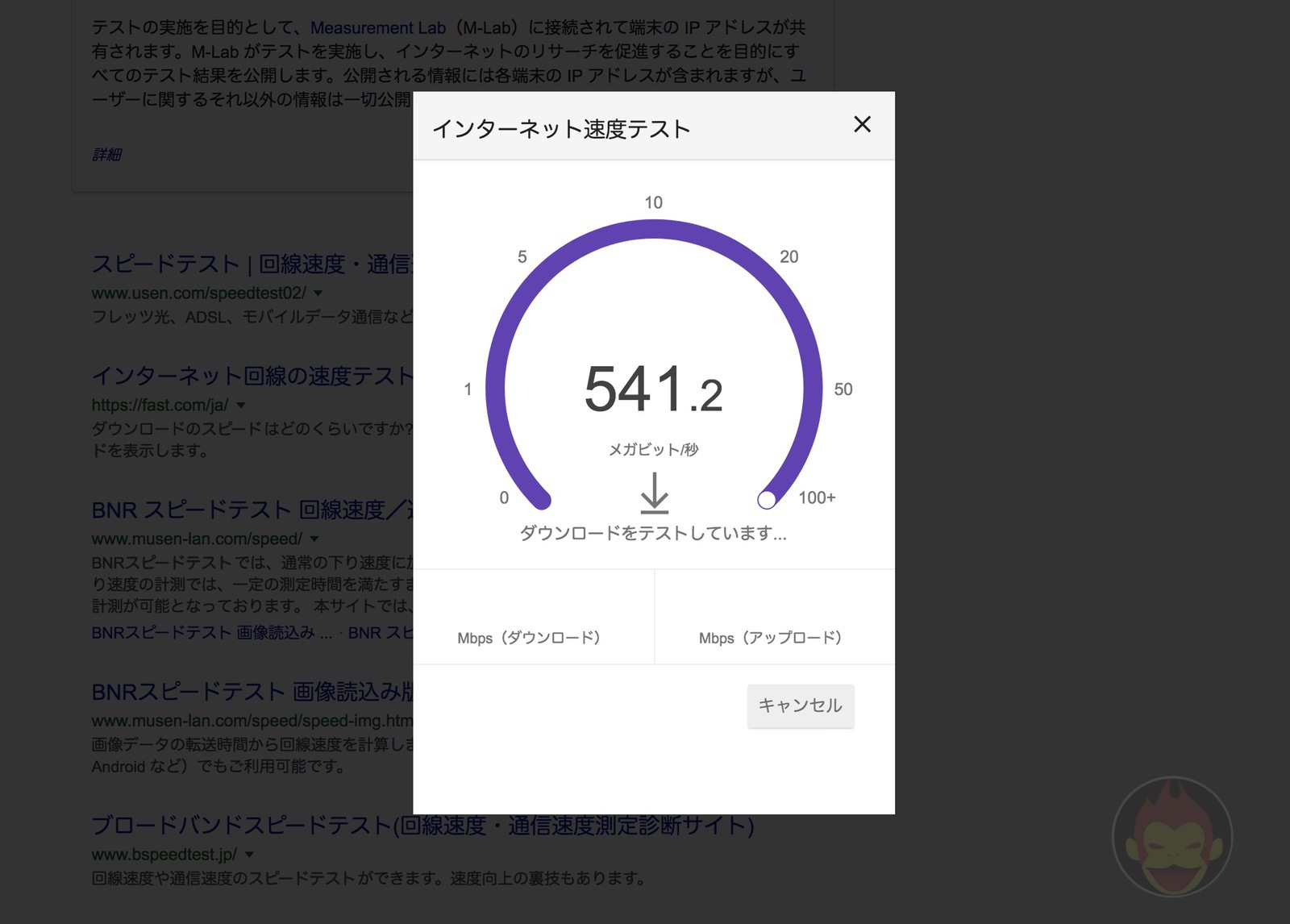 Google Speed Test 03