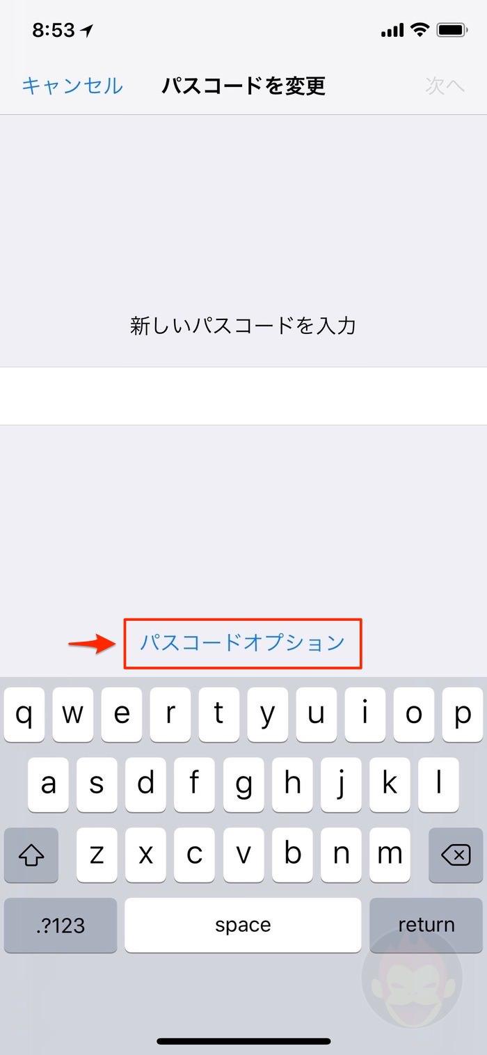 パス コード 変更 iphone