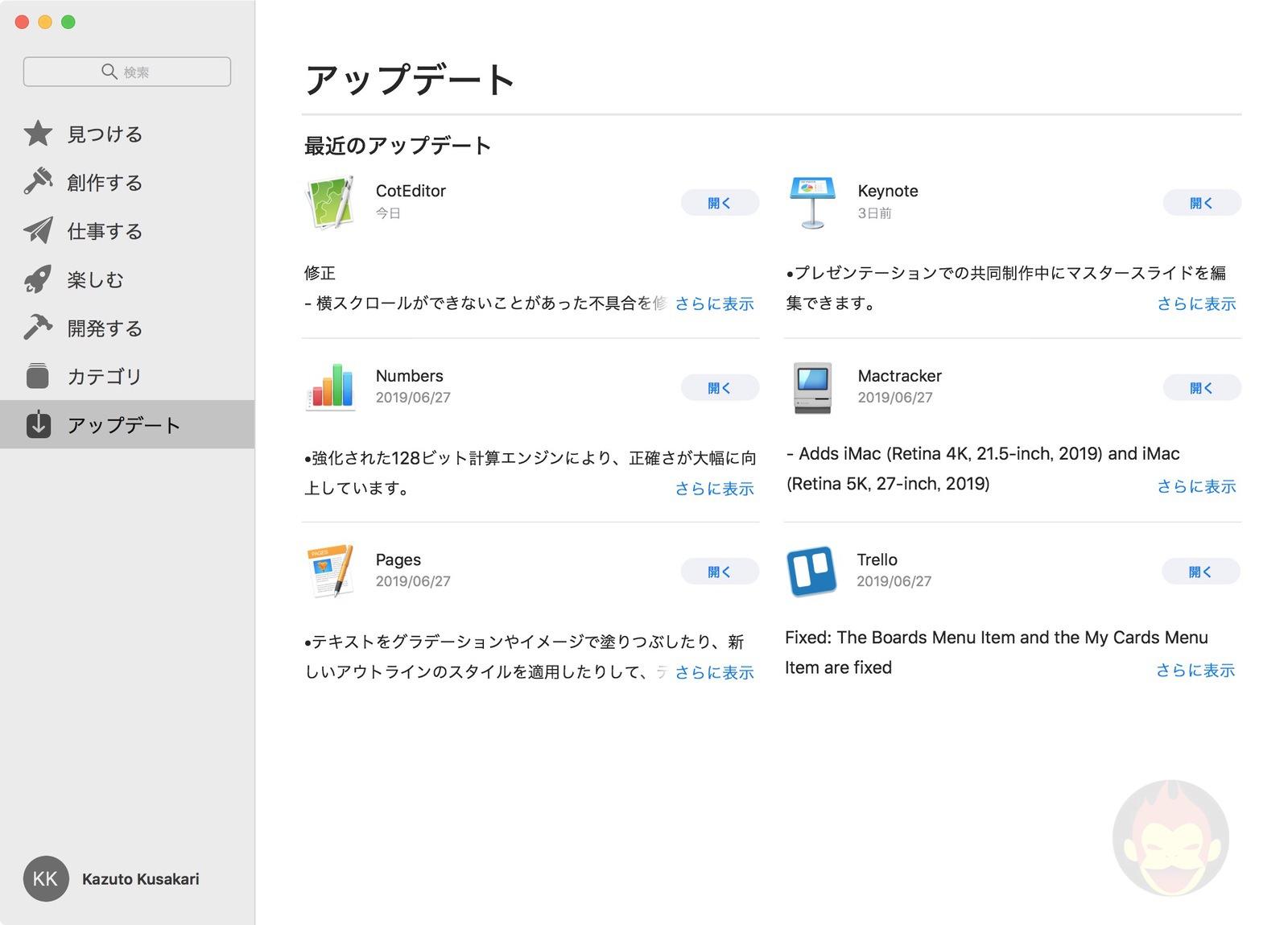 Mac App Store Updates