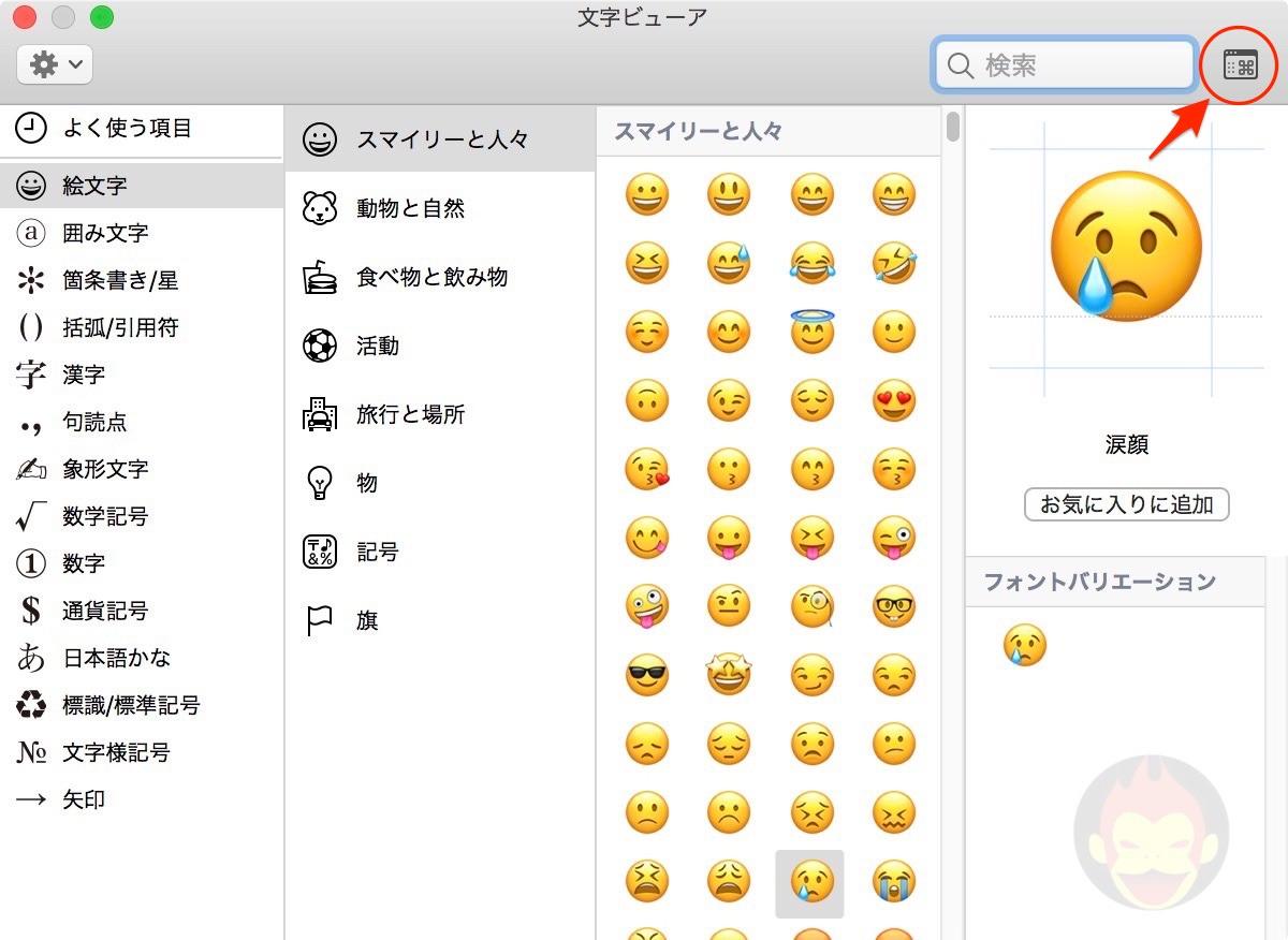 Mac Emoji Panel 01 2
