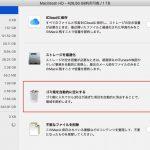 Mac-Storage-Trash-can-01-2.jpg