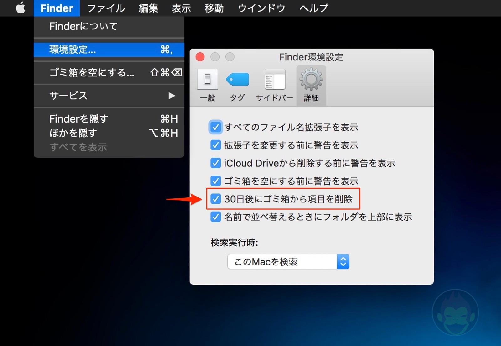Mac Storage Trash can Finder 01 2