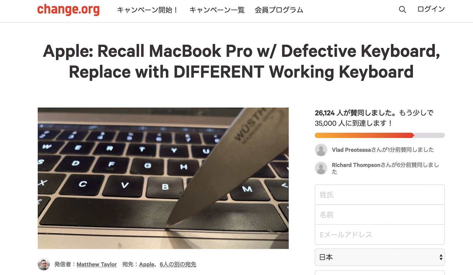 MacBook Pro Keyboard Petition ChangeOrg