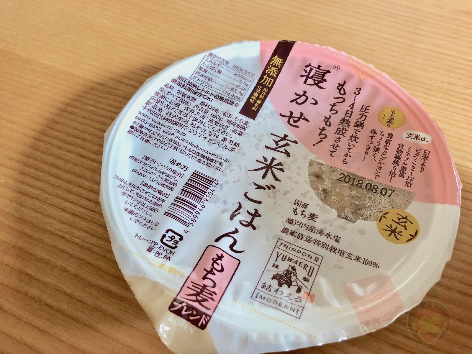 Nekase Genmai Yuwaeru Package 01