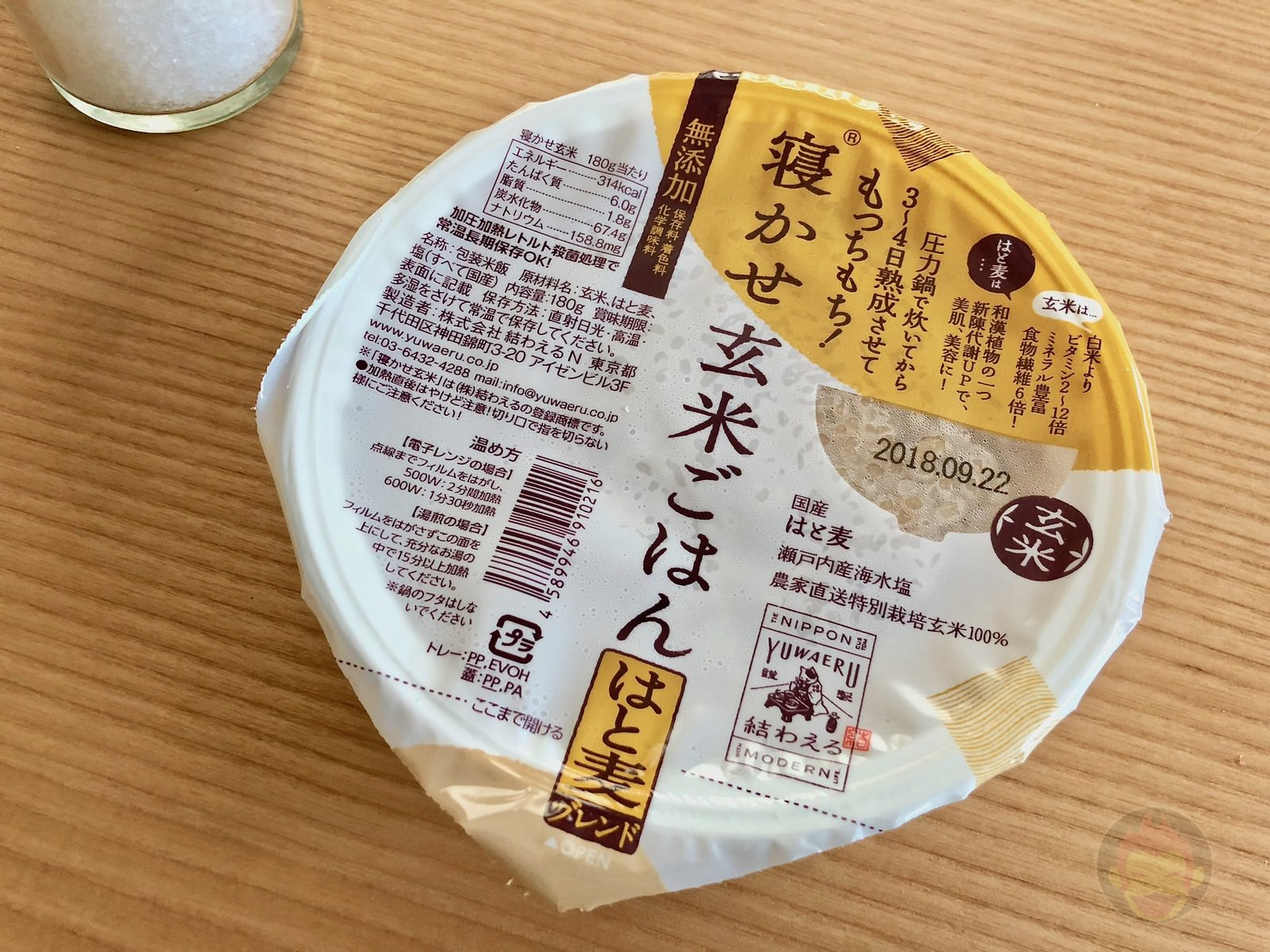Nekase Genmai Yuwaeru Package 02