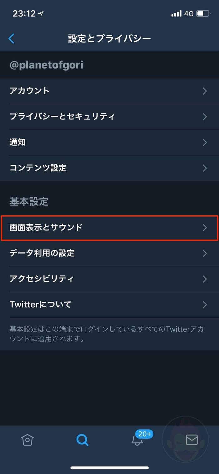 Night-mode-for-Twitter.jpg