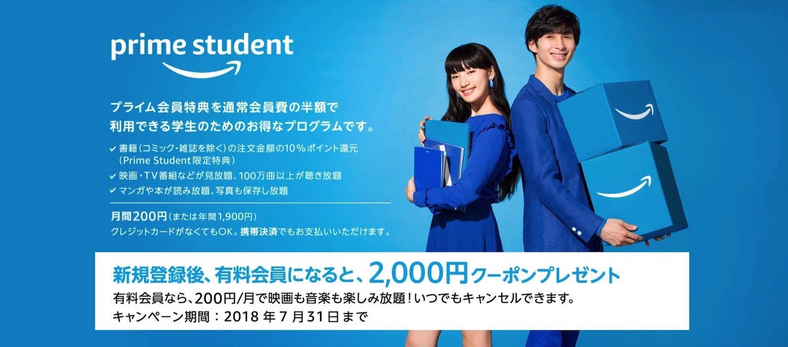 Prime Student Campaign