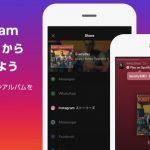Spotify-Share-for-Instagram.jpg