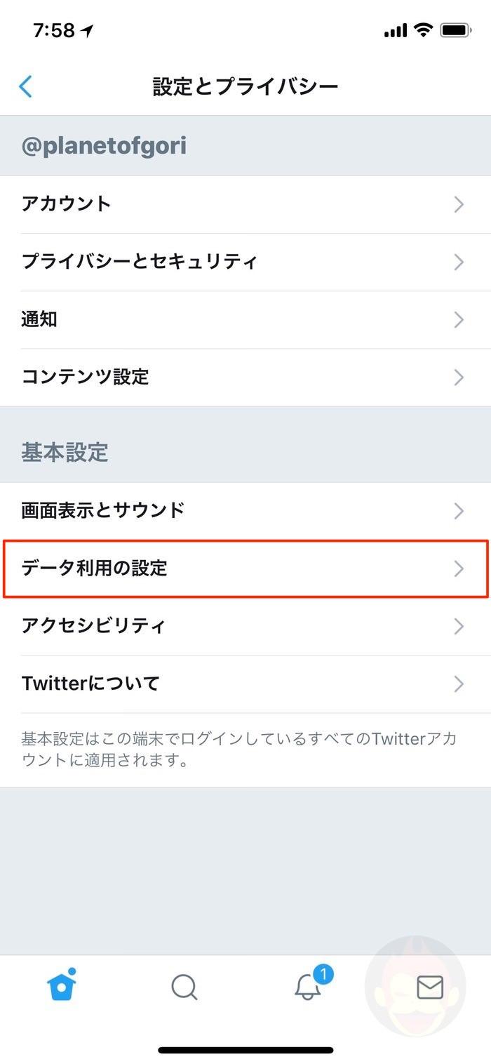 Twitter-App-Auto-Play-Off-04-2.jpg