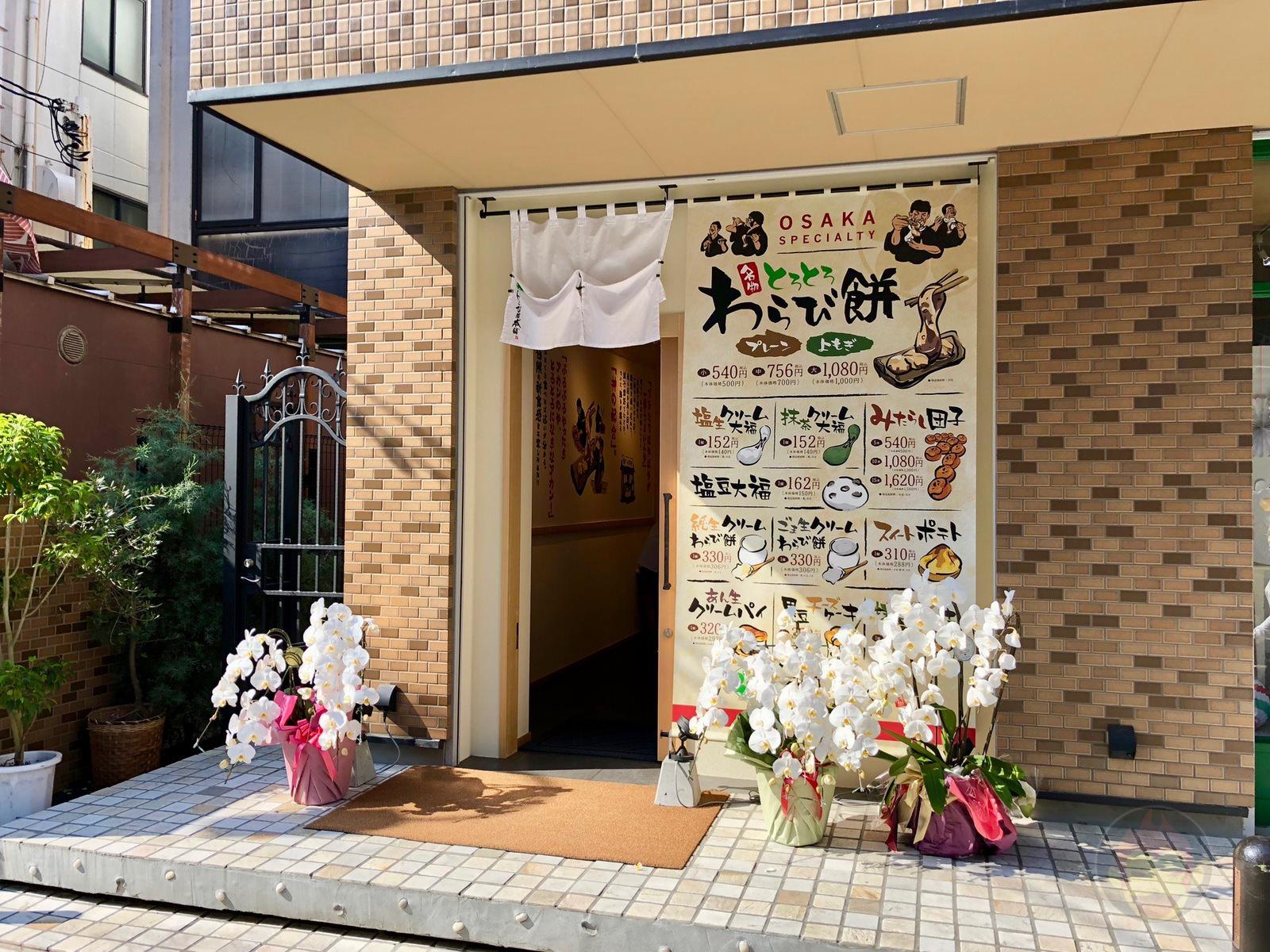 Warabiya Honpo JIyugaoka 16