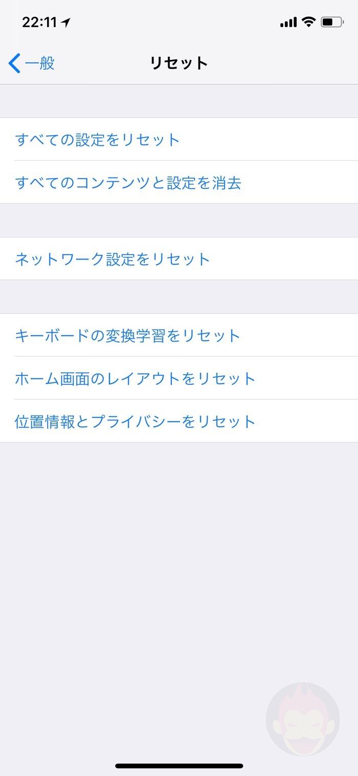 iPhone-Reset-Options-02.jpg