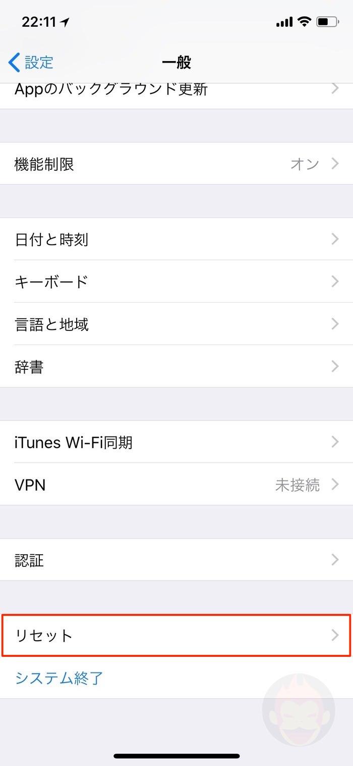 iPhone-Reset-Options-03-2.jpg