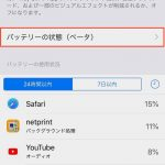 iphone-battery-charge-max-settings-02-2.jpg