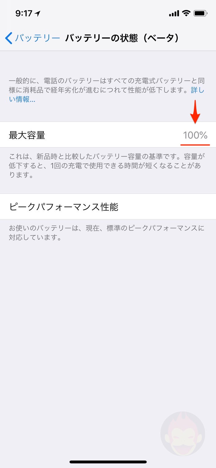 iphone-battery-charge-max-settings-03-2.jpg