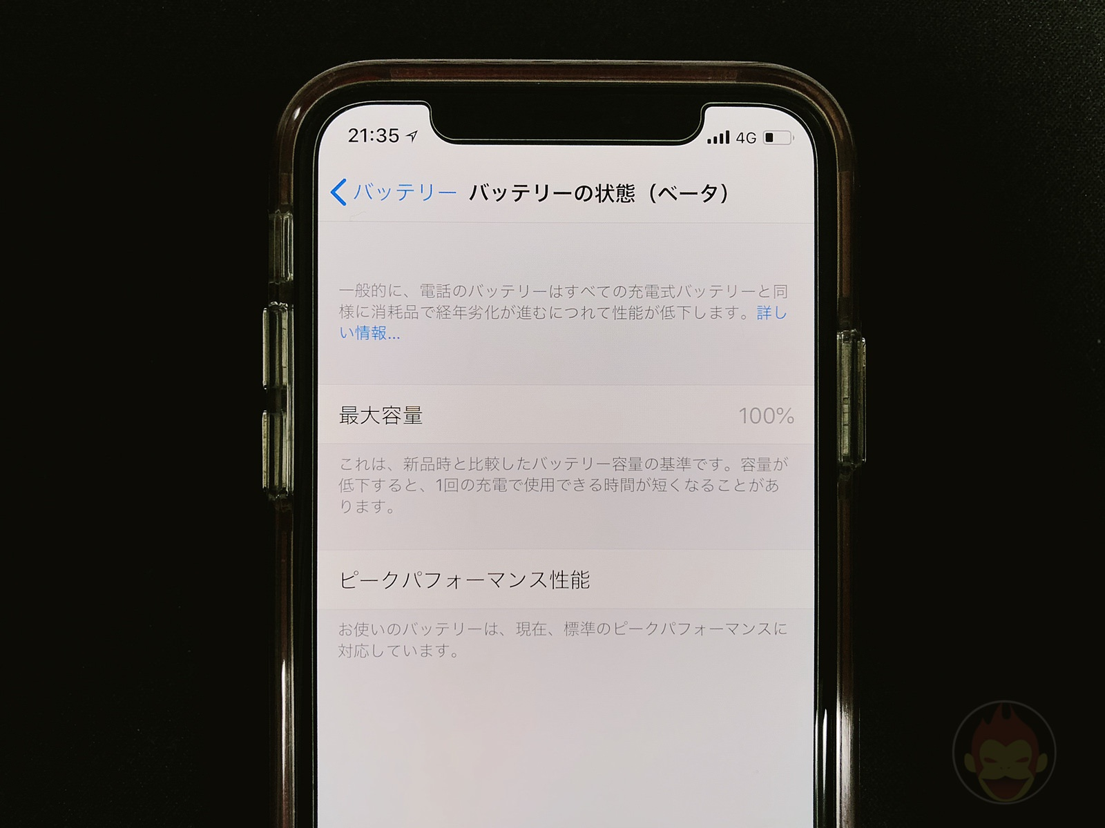 iphone11 電池 残 量
