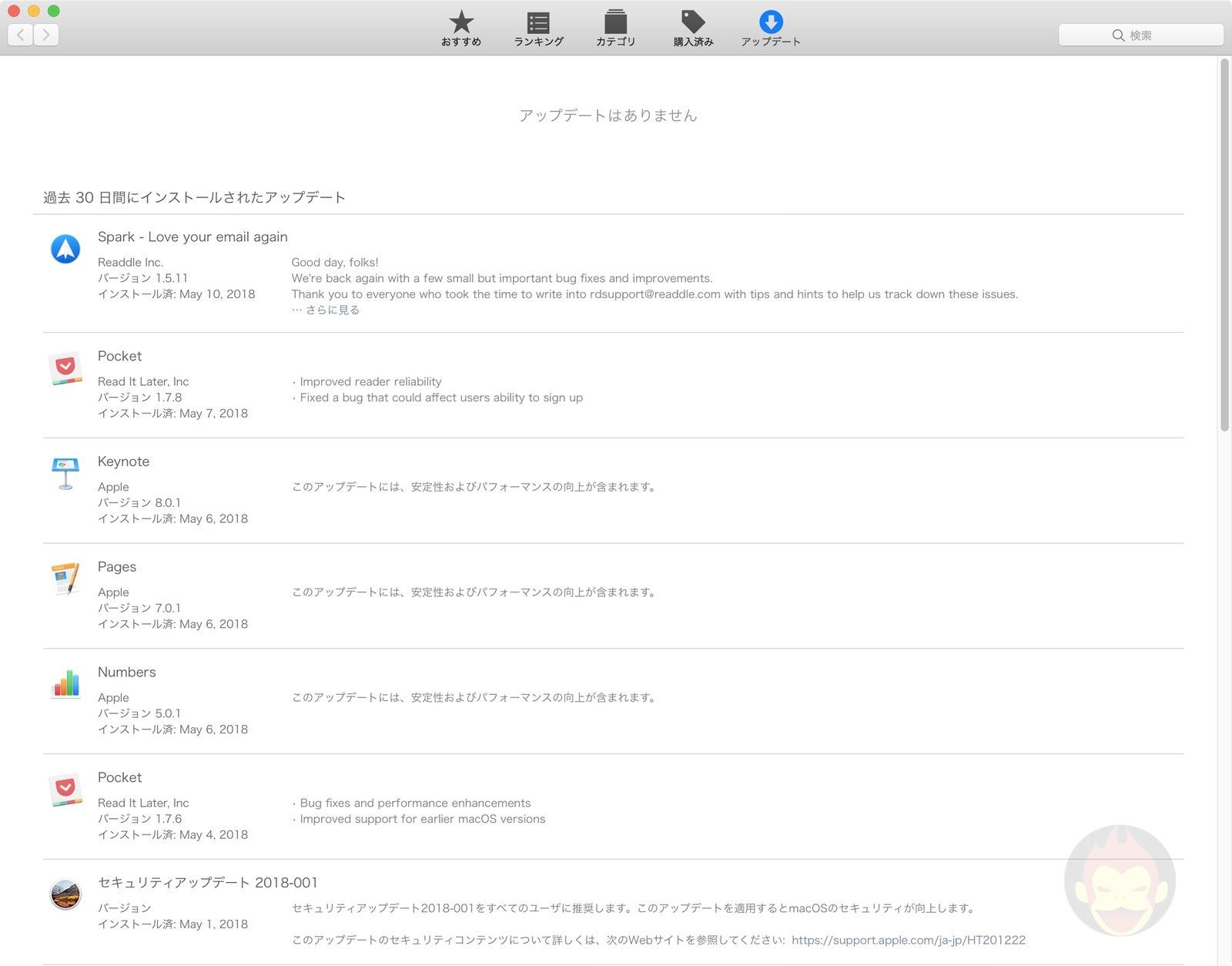 MacOS Mac App Store Update tab 01