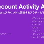 user-stream-api-to-account-activity-api.jpg