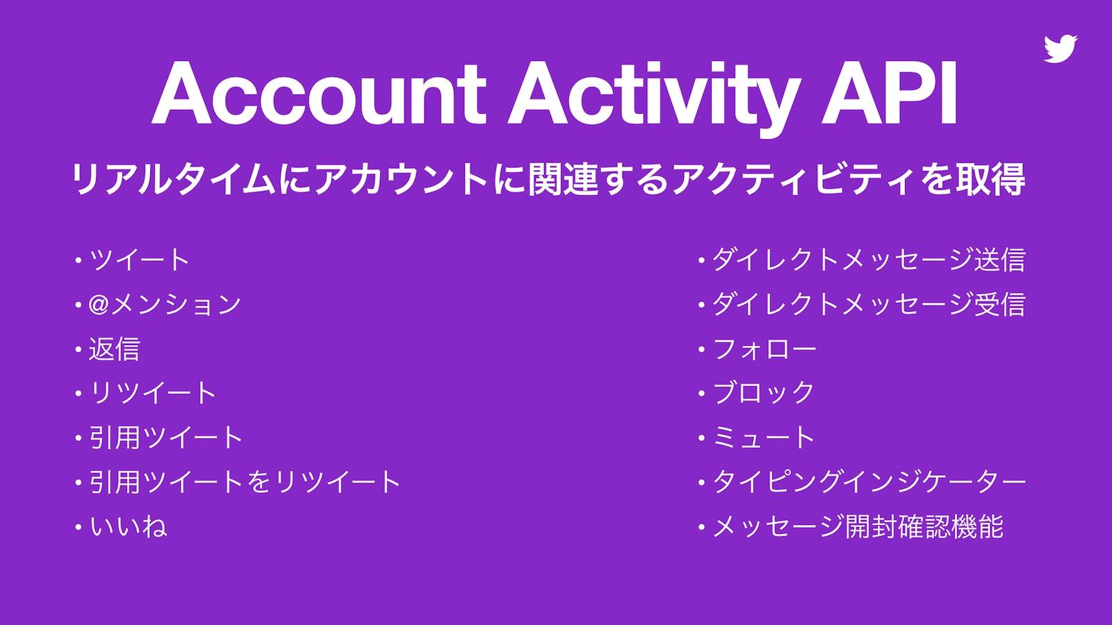 User stream api to account activity api