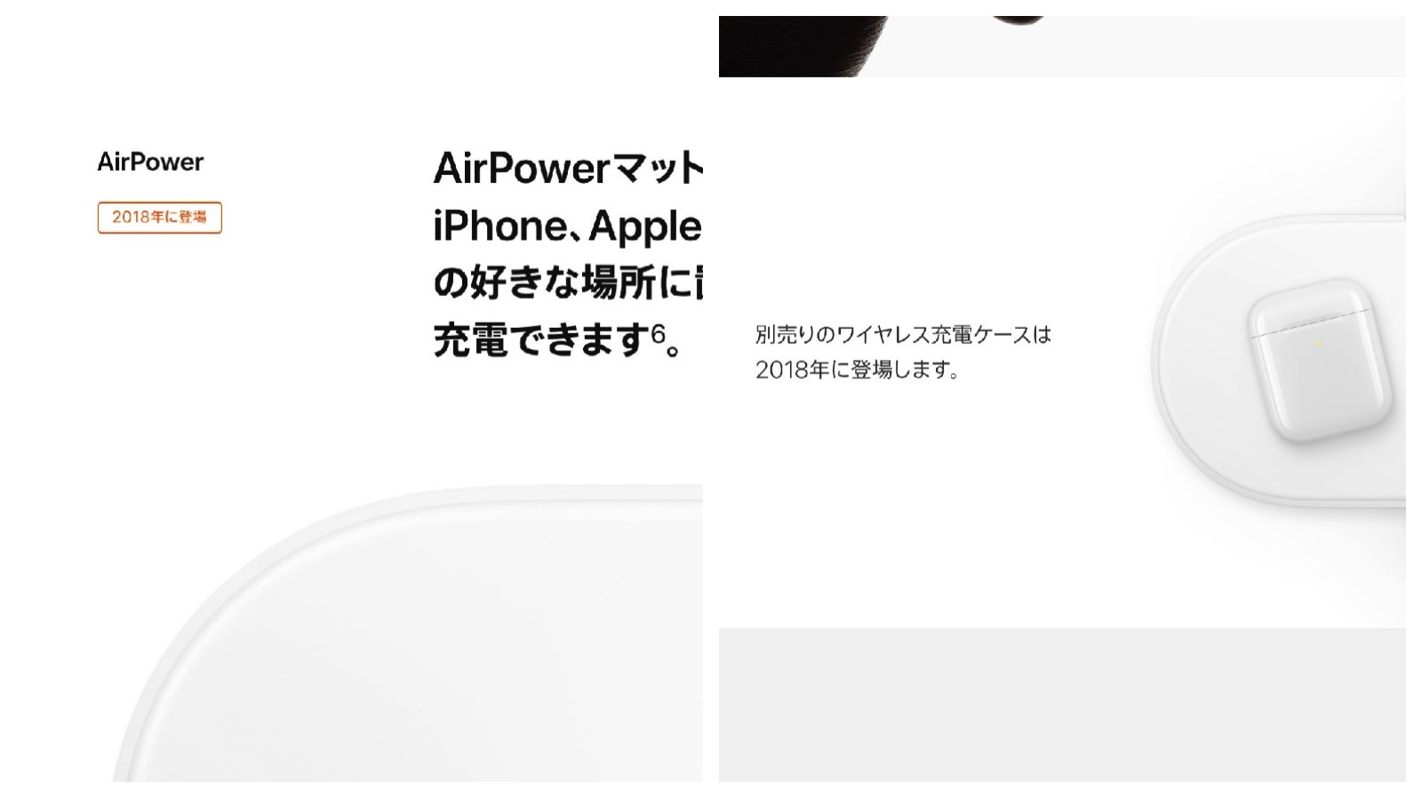 AirPods and AirPower