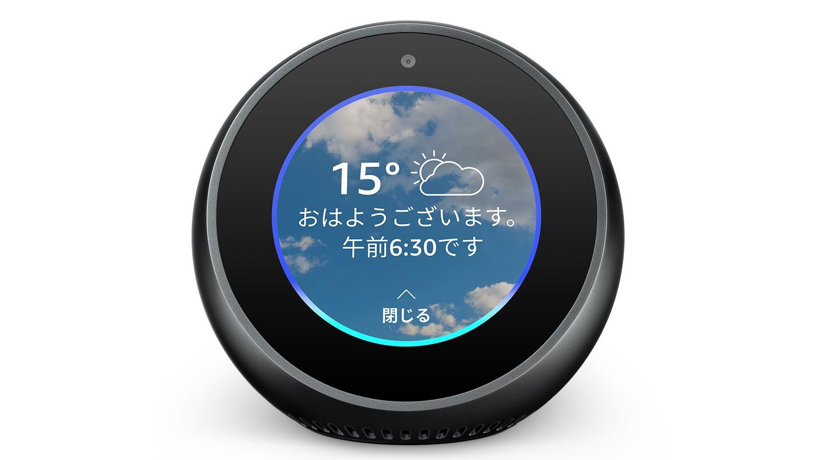 Amazon-Echo-Spot.jpg