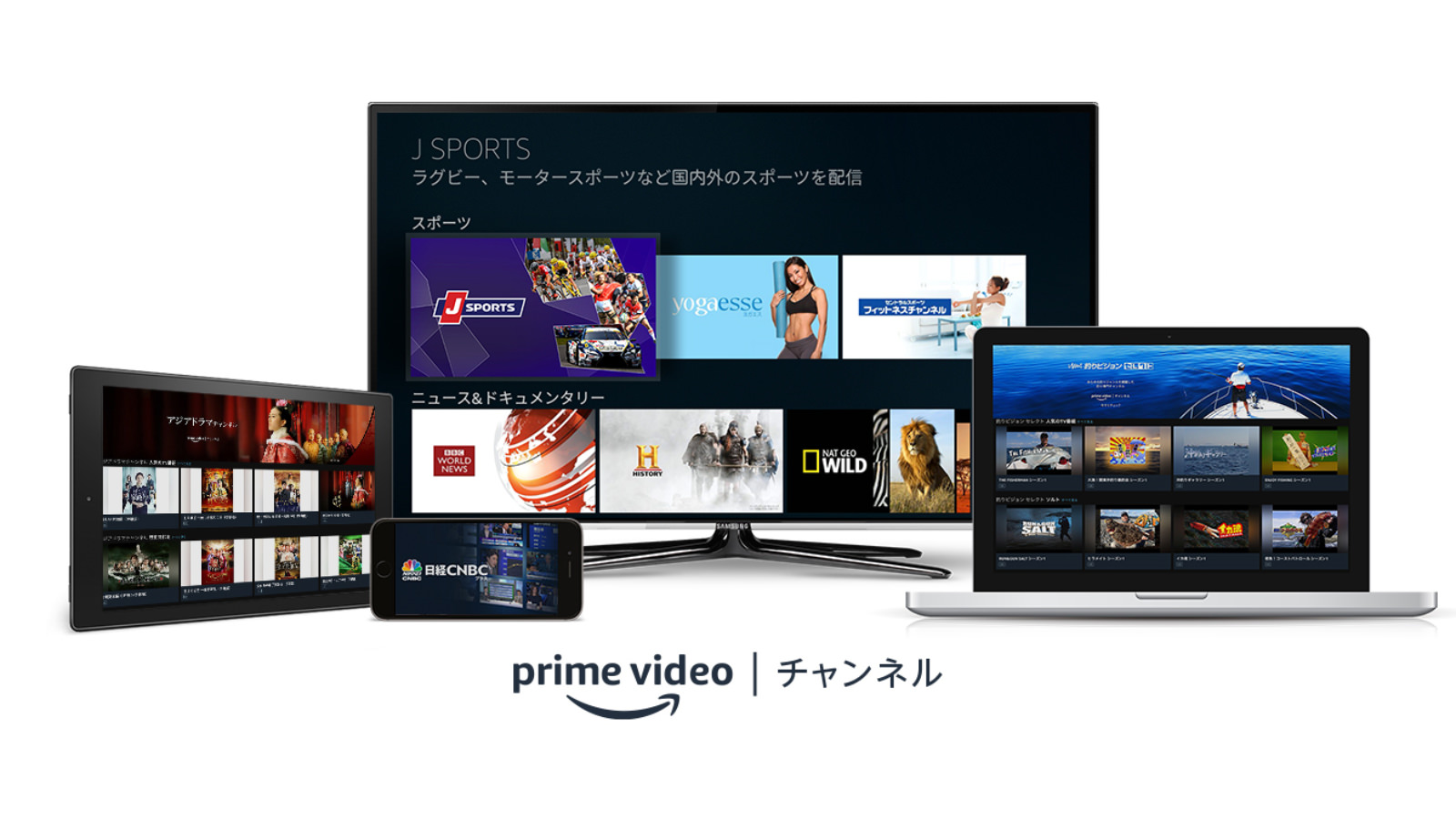 Amazon Prime Channel Japan Release